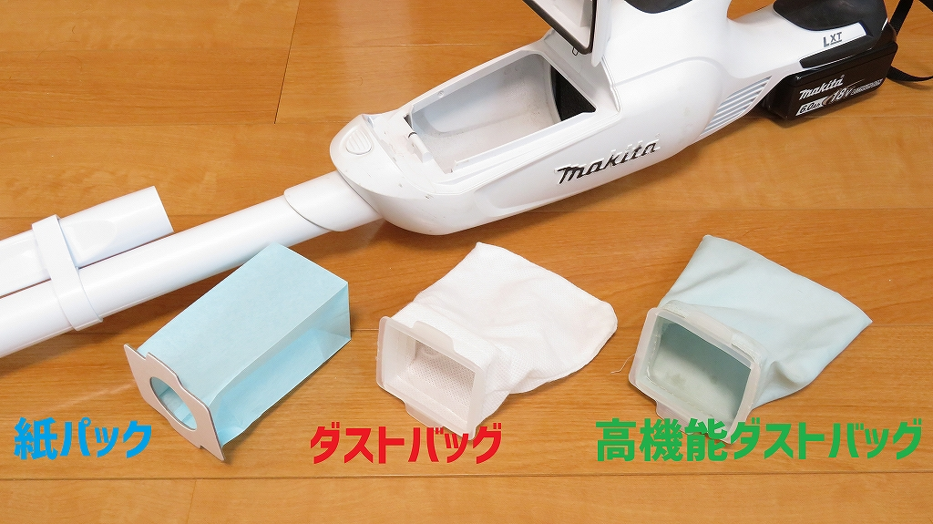 マキタコードレス掃除機 紙パック式とカプセル式の違いを比較 ...