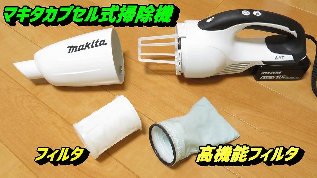 マキタ充電式クリーナー 高機能フィルターとプレフィルタの ...